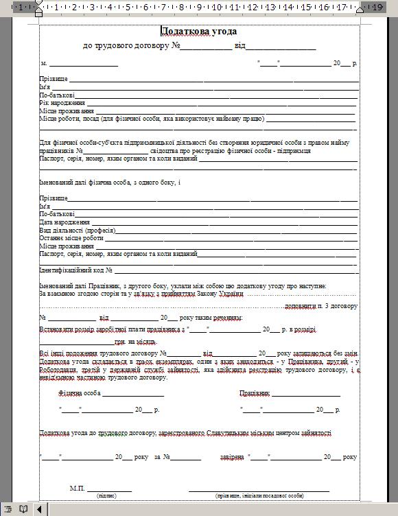 бланк додаткова угода до трудового договору